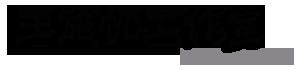王施帆工作室-服务一:网站站内优化、代码标签优化、内链布局服务