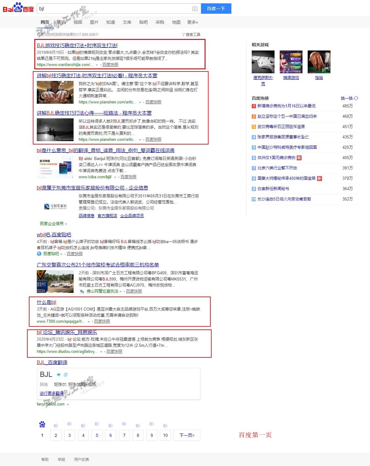 bjl_百度搜索第一页.jpg